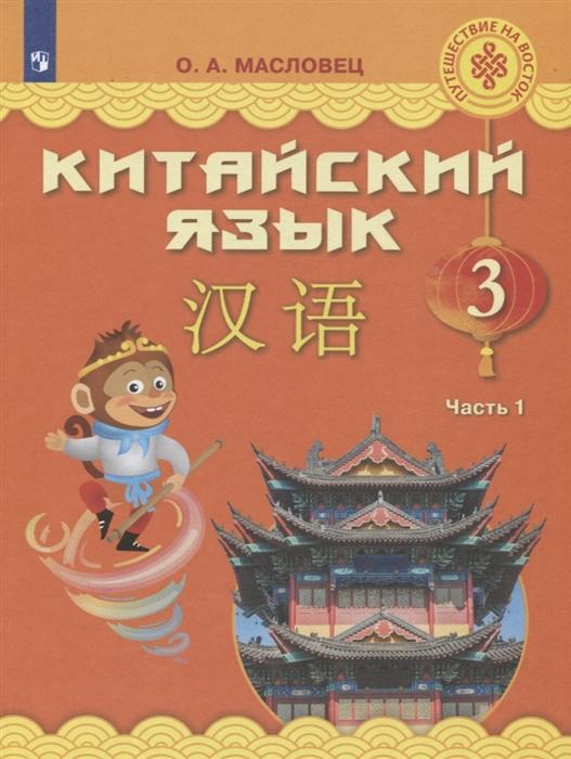 Китайский язык. 3 кл.: В 2-х ч.: Ч. 1: Учебное пособие ФП