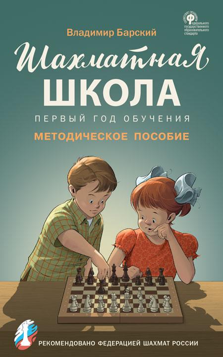 Шахматная школа. Первый год обучения: Метод. пособие