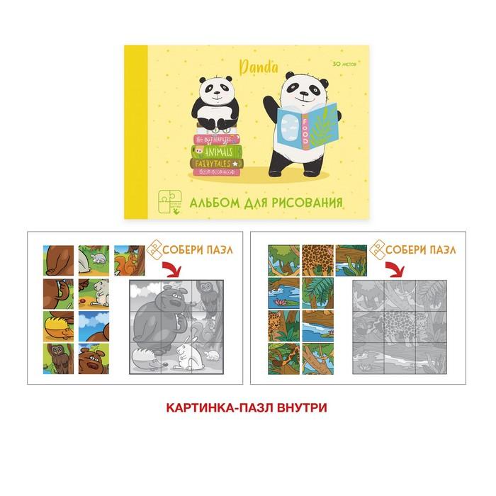 Альбом д/рис 30л Ученые панды 110гр склейка
