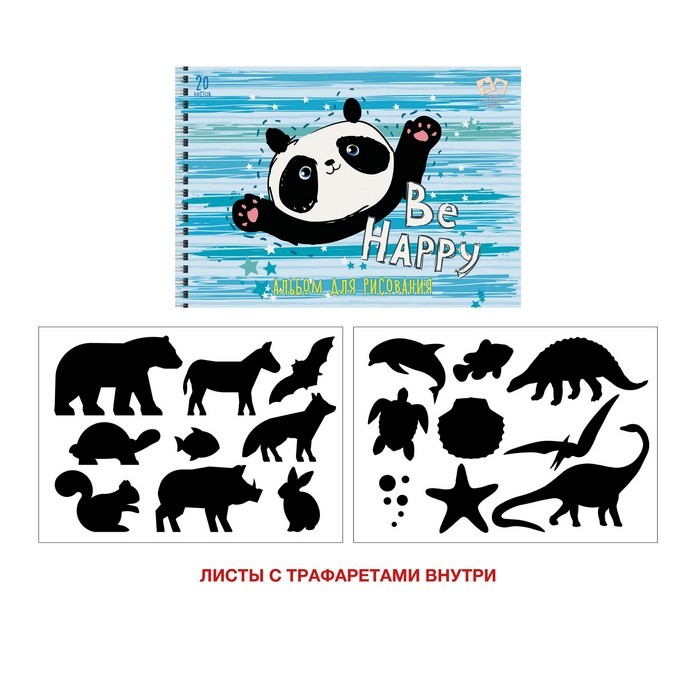 Альбом д/рис 20л спир Счастливая панда 110гр