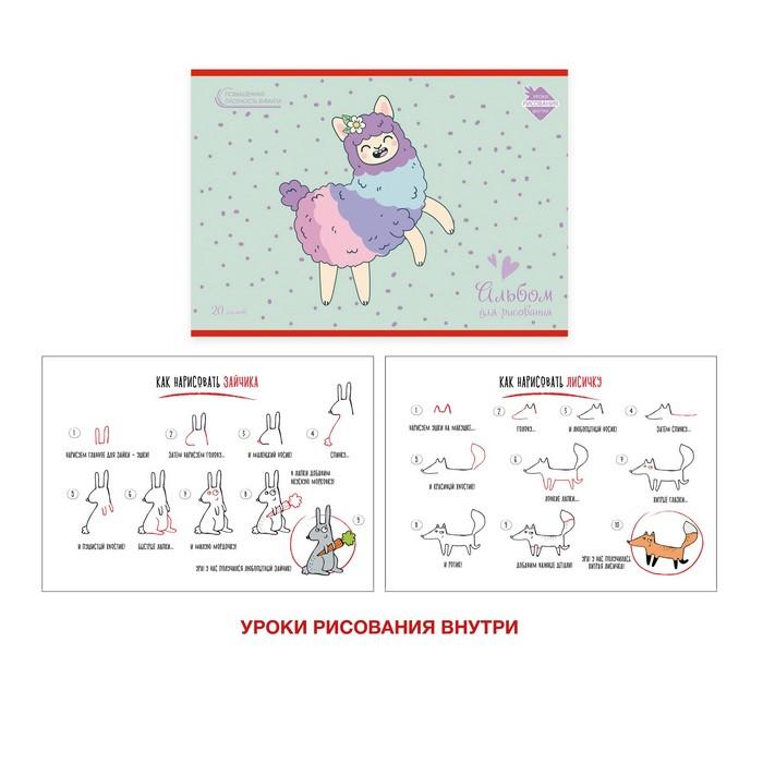 Альбом д/рис 20л Веселая альпака 120гр
