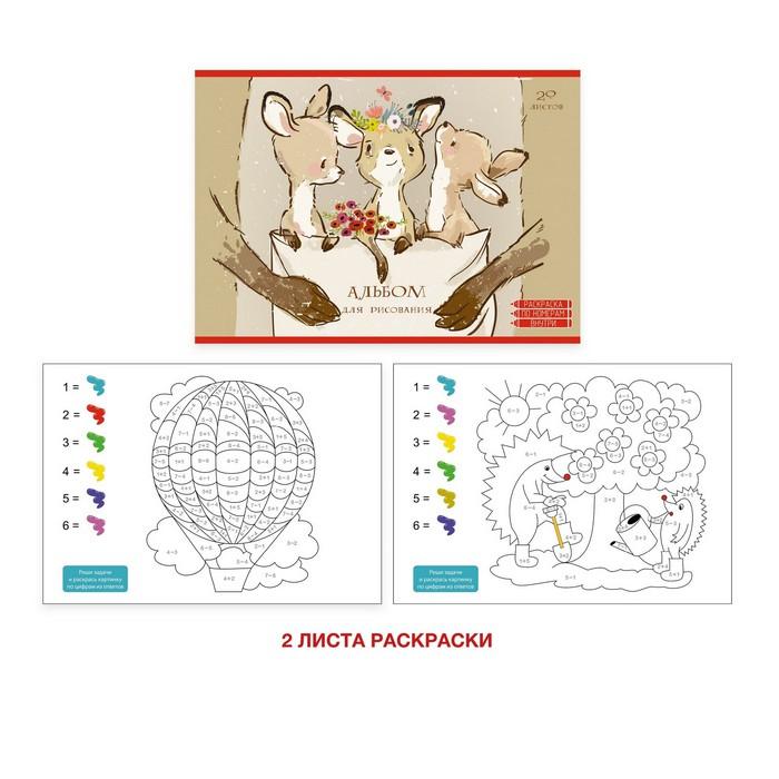 Альбом д/рис 20л Кенгурята 110гр