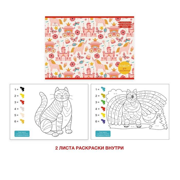 Альбом д/рис 20л Розовое царство 110гр