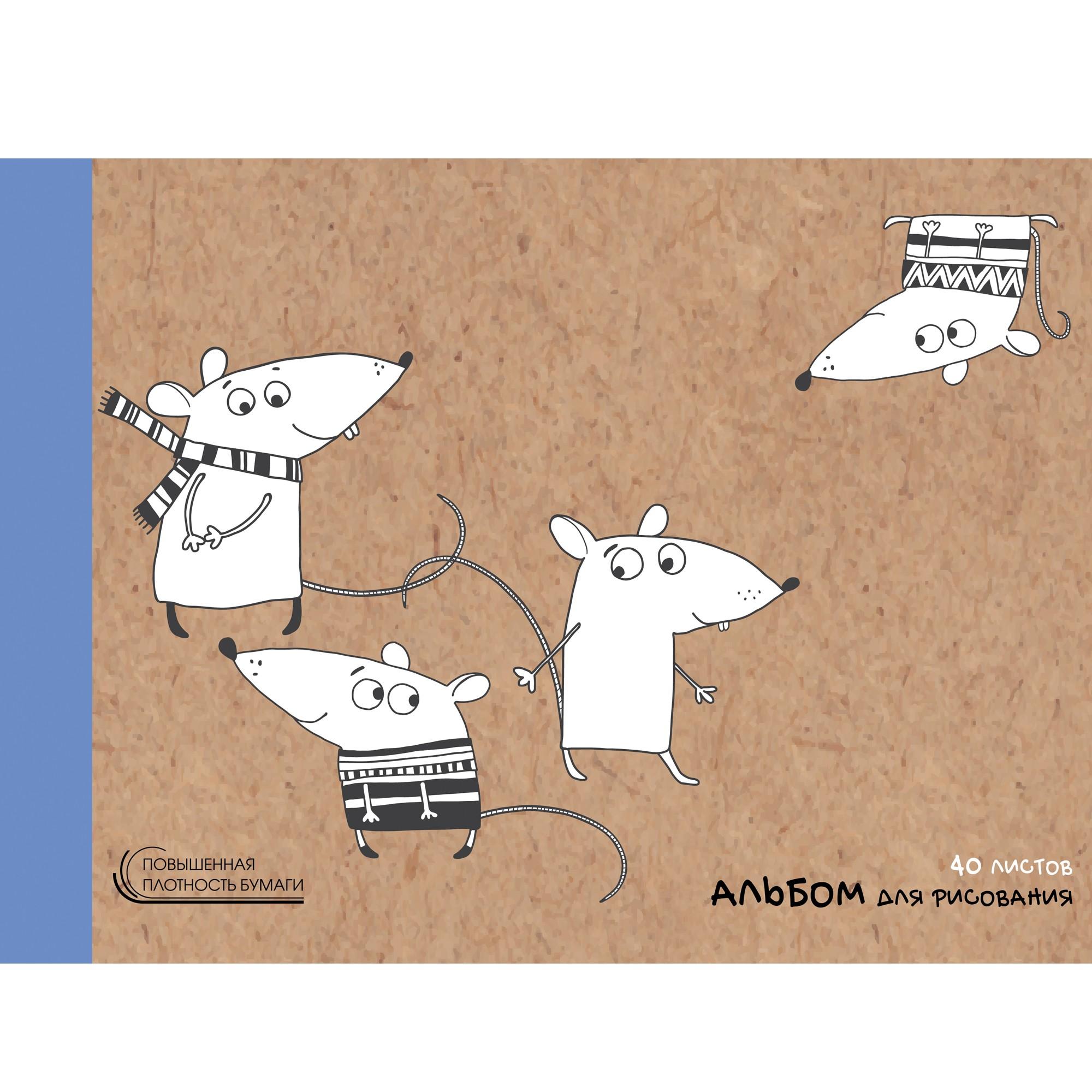 Альбом д/рис 40л Любопытные мышки 120гр склейка