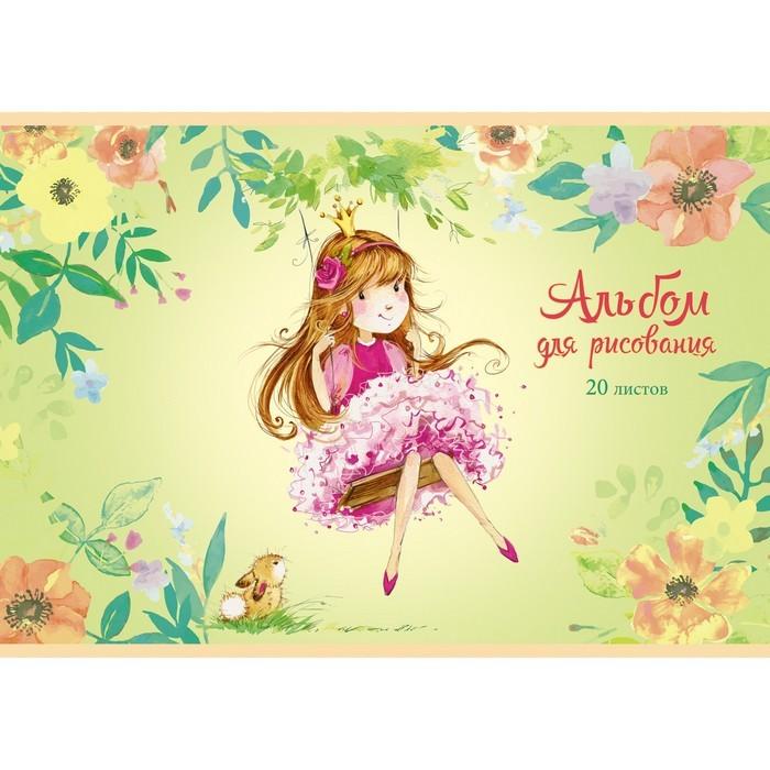 Альбом д/рис 20л Принцесса на качелях 110гр