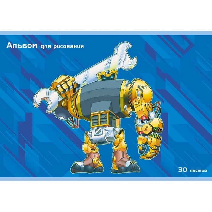 Альбом д/рис 30л Робот 110гр