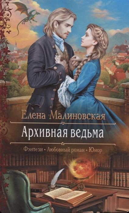Архивная ведьма: Роман