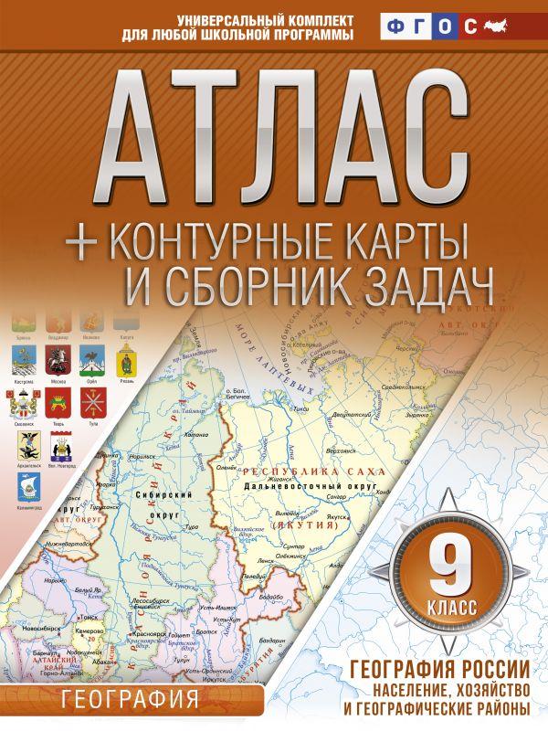 Атлас + контурные карты 9 кл.: География России. Население, хозяйство и гео