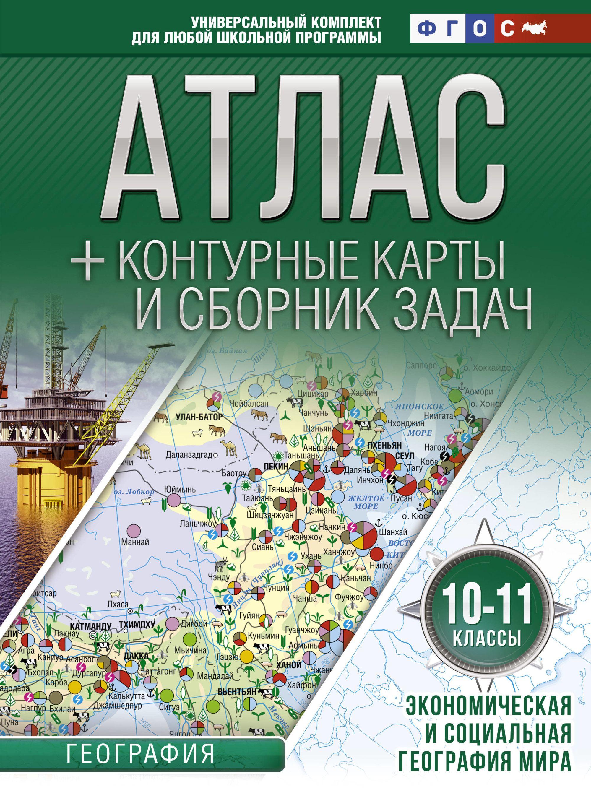 Атлас + контурные карты 10-11 класс: Экономическая и социальная география мира ФГ