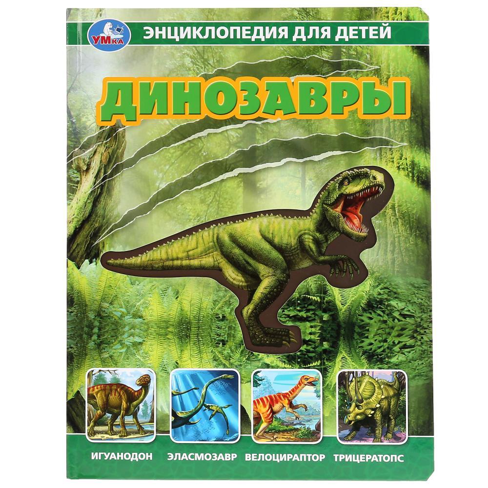 Динозавры: Энциклопедия