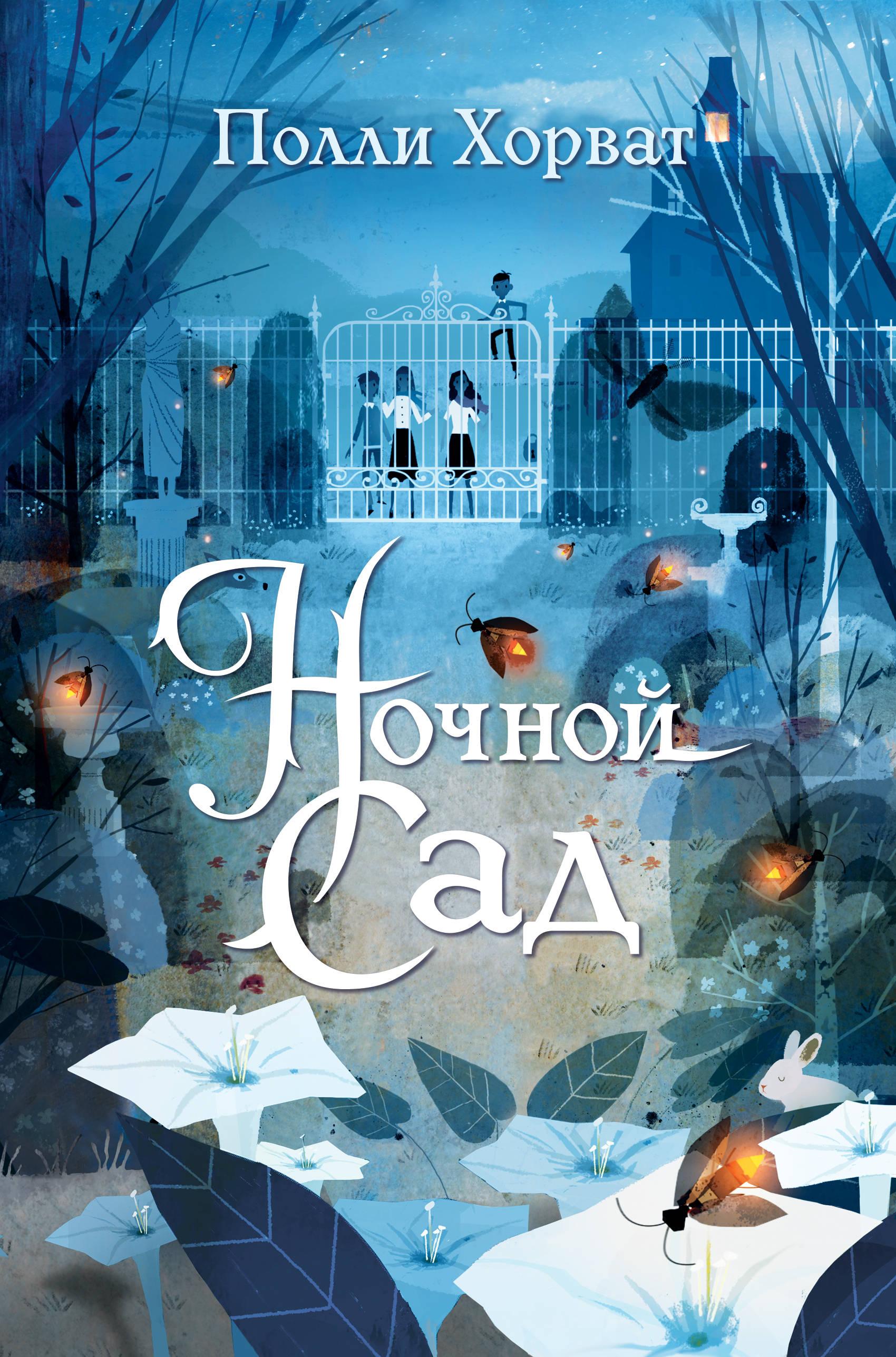 Ночной сад: Роман