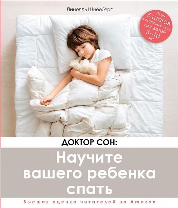 Доктор Сон: Научите вашего ребенка спать. 5 шагов к крепкому здоровому сну