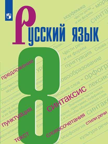 Русский язык. 8 кл.: Учебник ФП