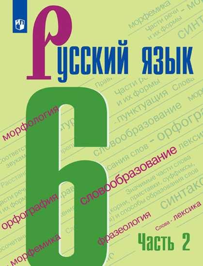 Русский язык. 6 кл.: Учебник: В 2 ч. Ч.2 ФП