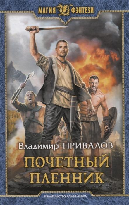 Почетный пленник: Фантастический роман