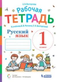 Русский язык. 1 кл.: Рабочая тетрадь к учеб. Репкина В.В.