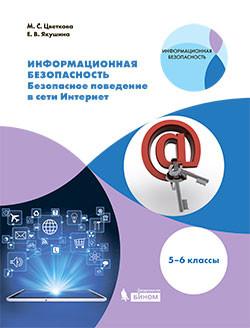 Информационная безопасность. Безопасное поведение в сети. 5-6 кл.: Учеб. по