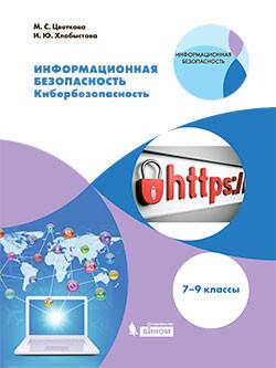 Информационная безопасность. Кибербезопасность. 7-9 кл.: Учебное пособие