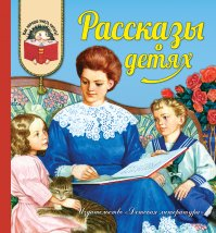 Рассказы о детях: Рассказы, отрывки из повестей русских писателей XIX - XX
