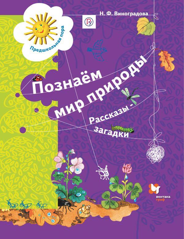 Познаем мир природы. Рассказы-загадки: Пособие для детей 5-7 лет