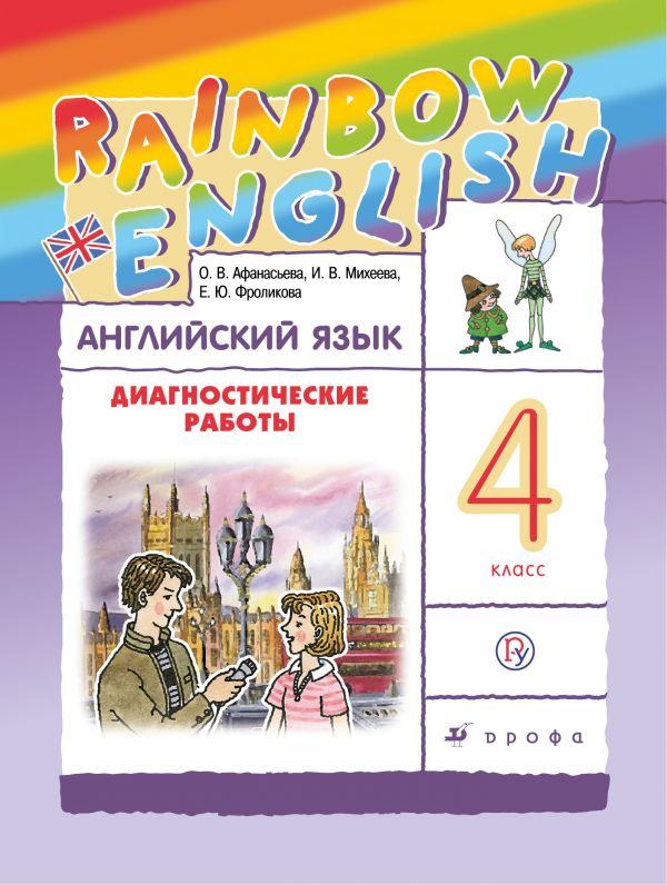 Английский язык. 4 кл.: Диагностические работы ФГОС