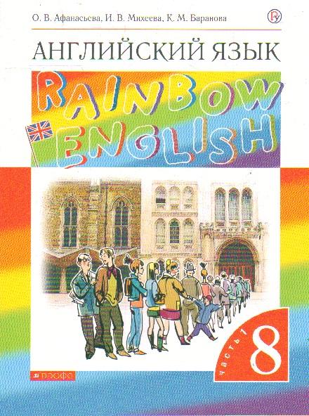 Английский язык. 8 кл.: Учебник: В 2 ч.: Ч. 1 ФГОС