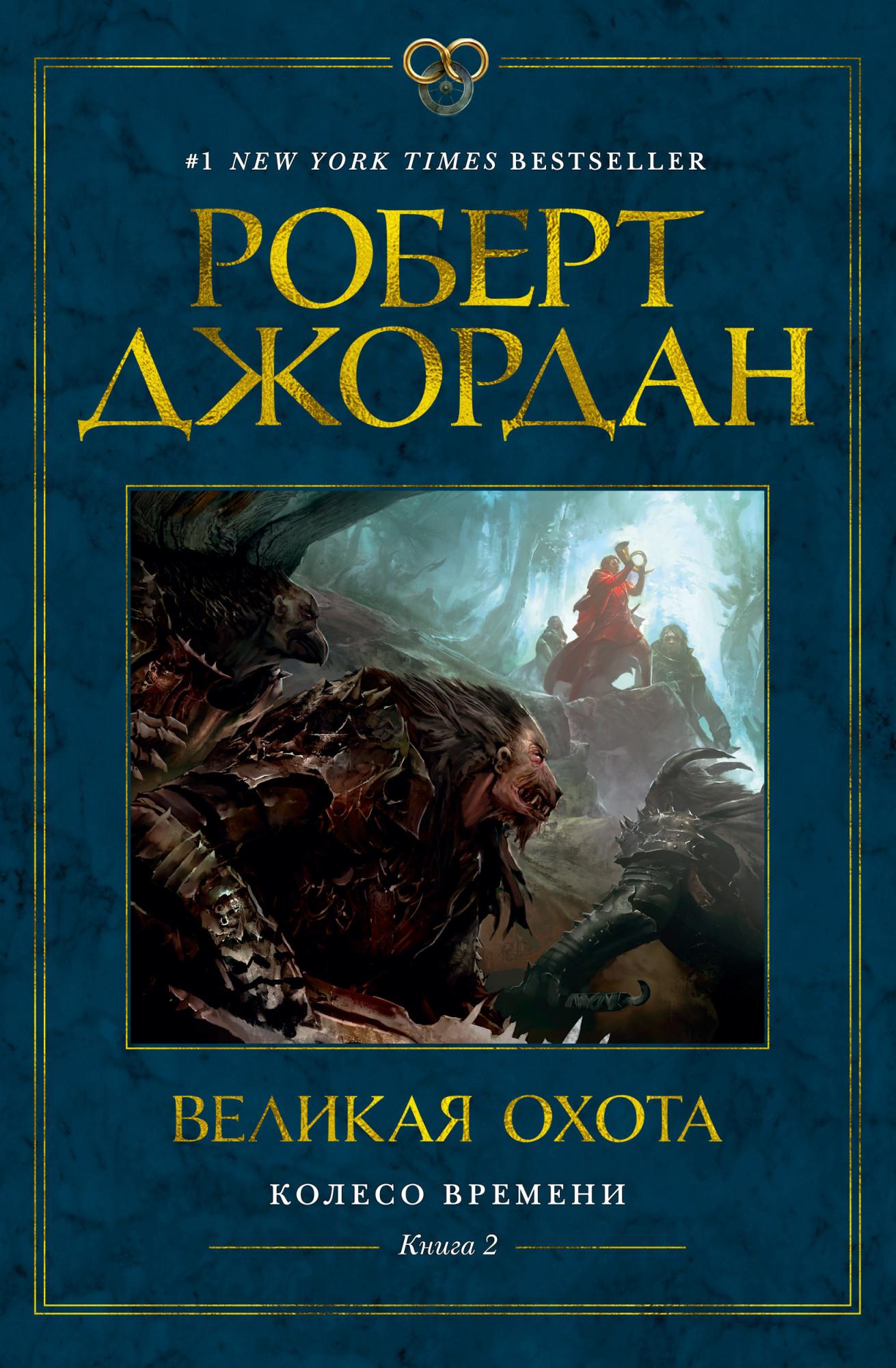 Колесо Времени: Книга 2: Великая охота