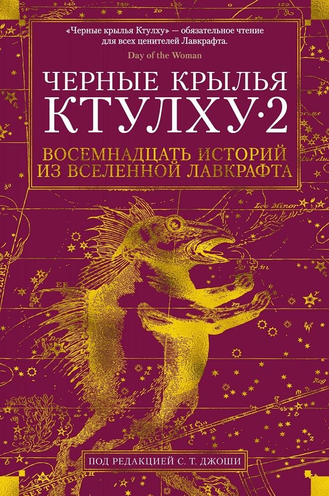 Черные крылья Ктулху. Кн.2