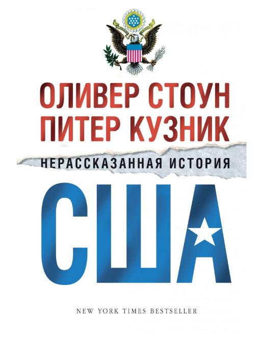 Нерассказанная история США: В 2-х томах (комплект)