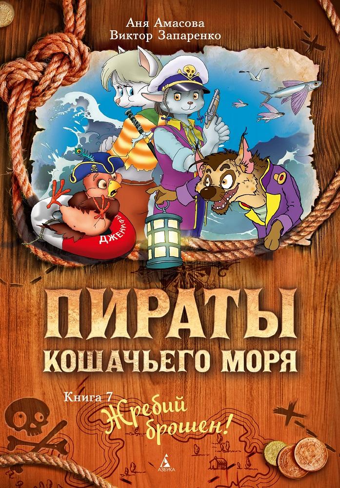 Пираты Кошачьего моря: Книга 7: Жребий брошен!