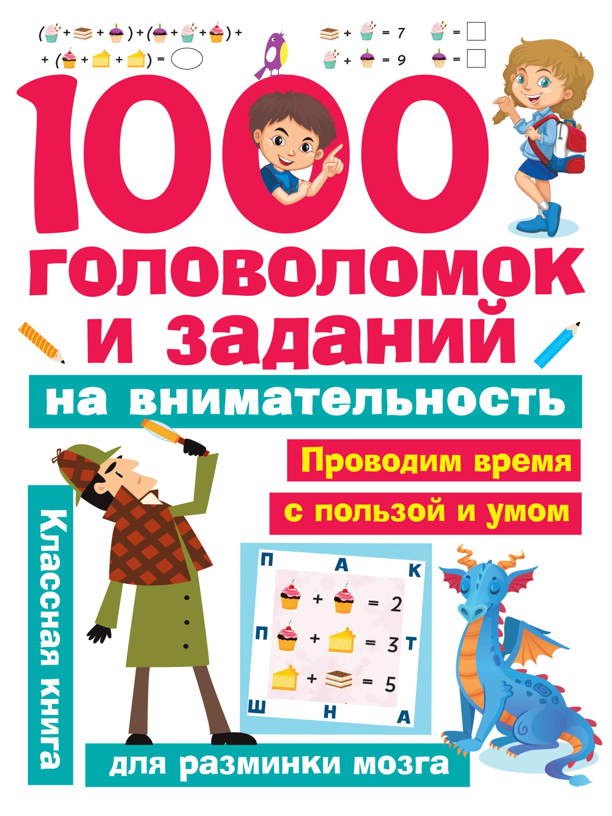 1000 головоломок и заданий на внимательность