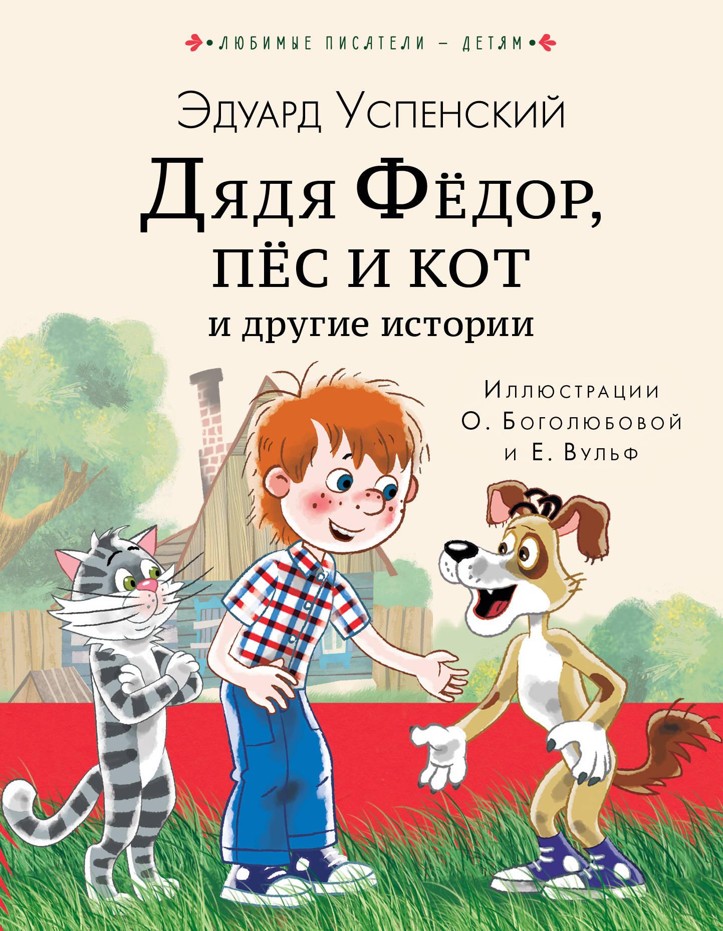 Дядя Федор, пес и кот и другие истории