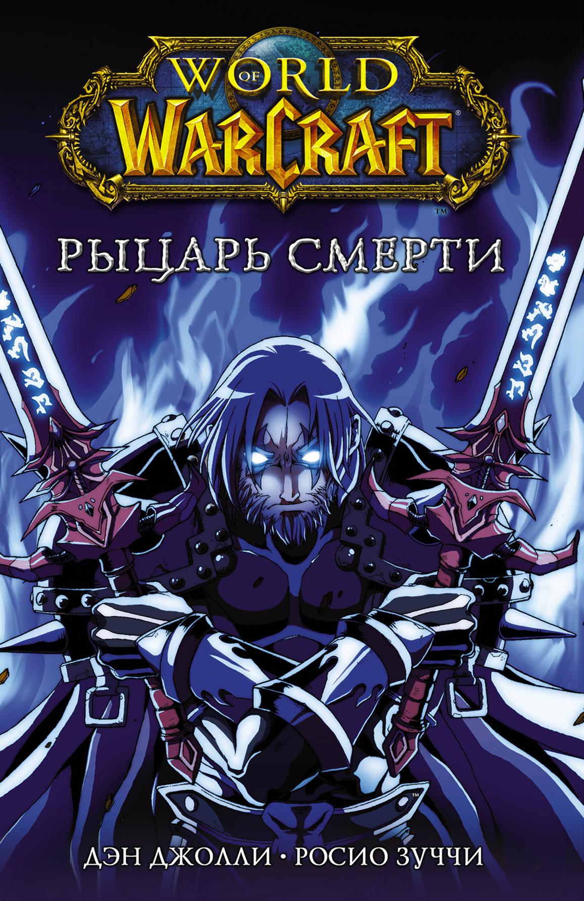 World of Warcraft. Рыцарь смерти