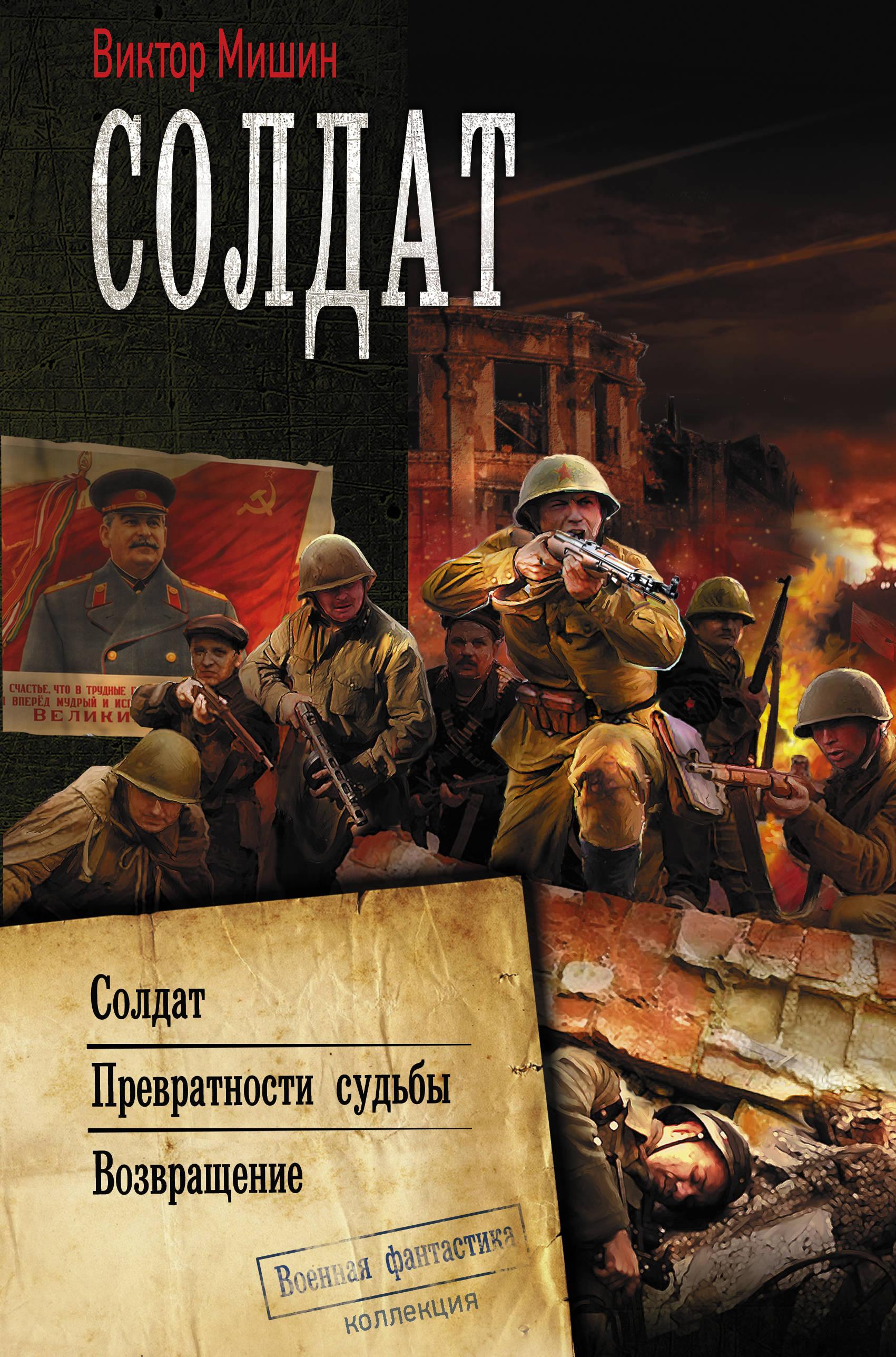 Солдат: Сборник