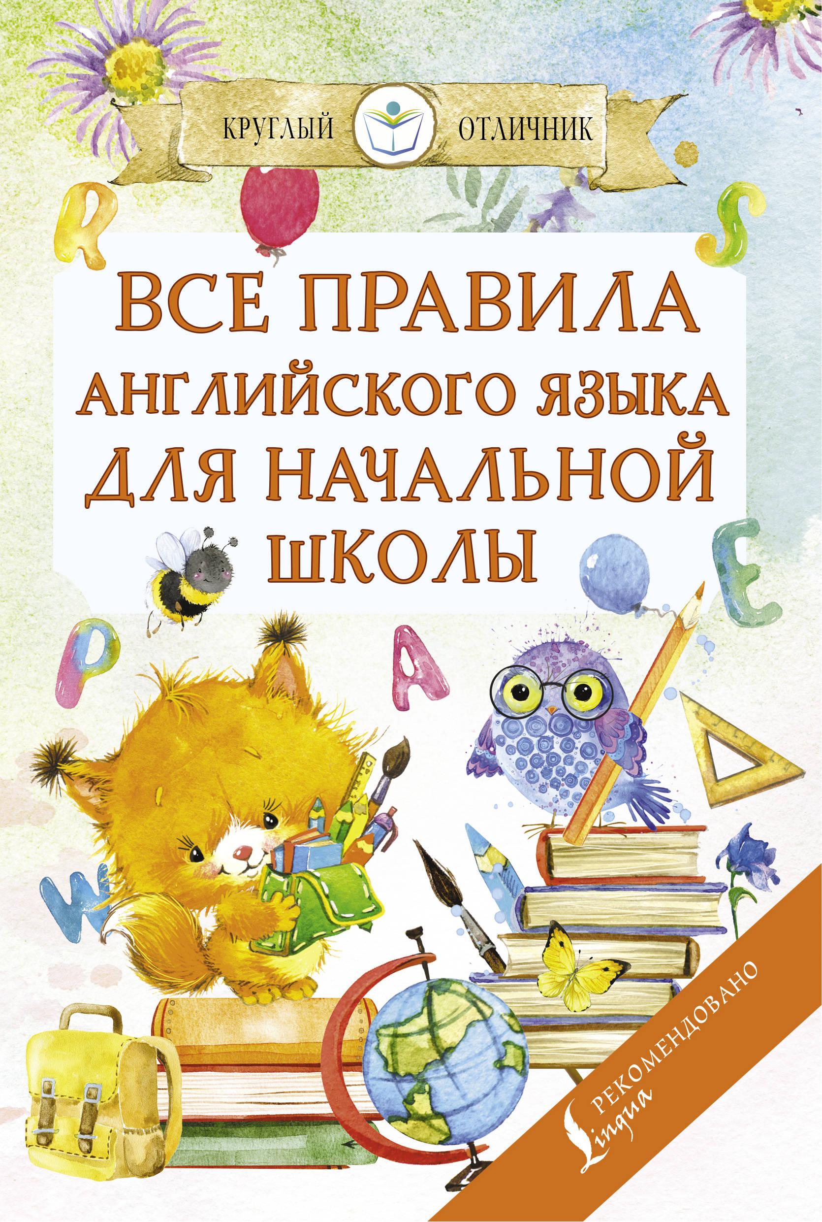 Все правила английского языка для начальной школы