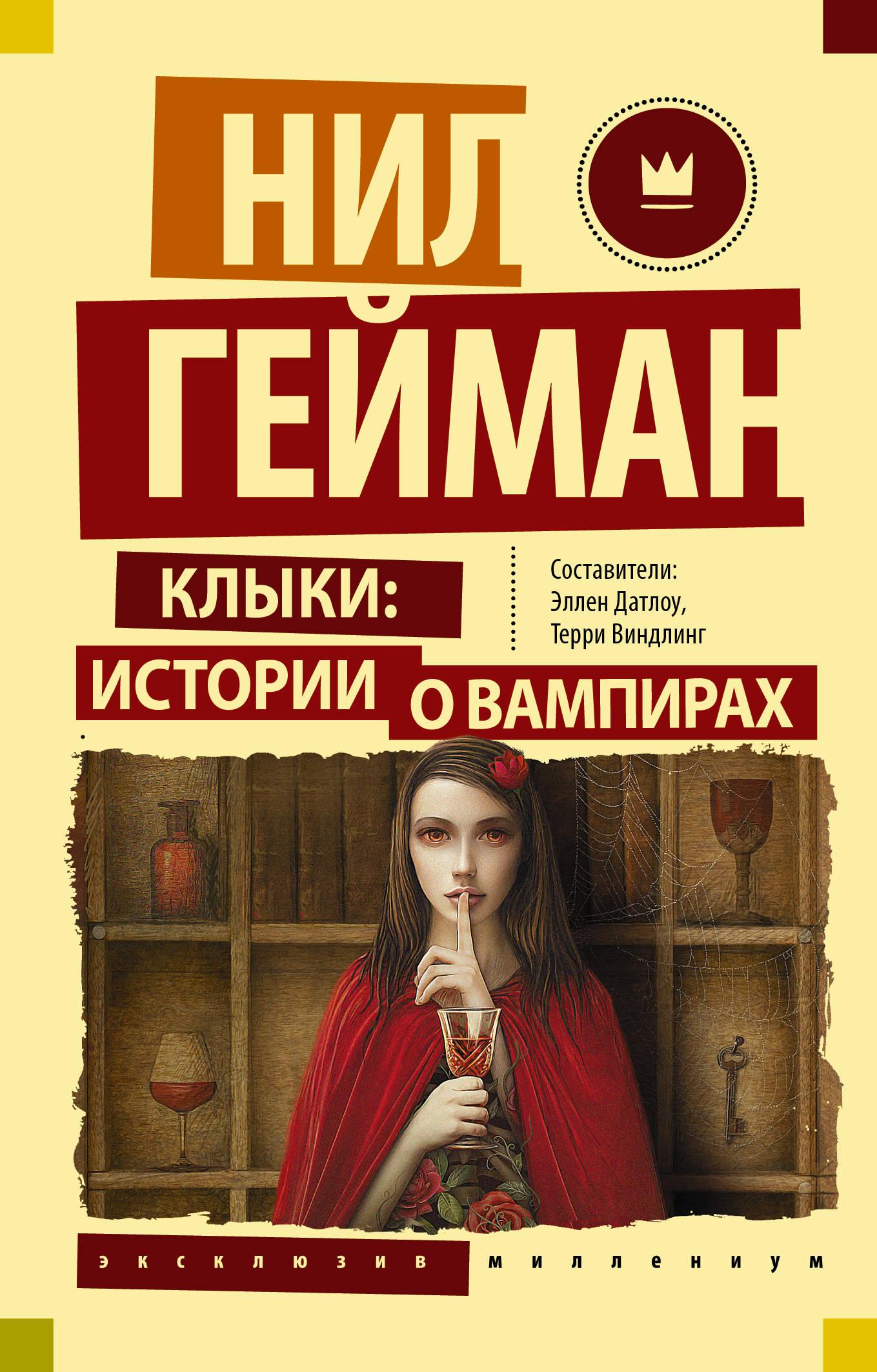 Клыки: истории о вампирах: Антология
