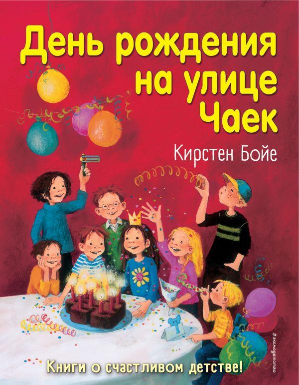 День рождения на улице Чаек