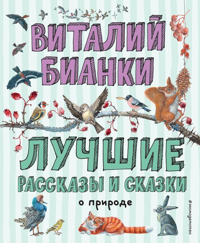 Лучшие рассказы и сказки о природе