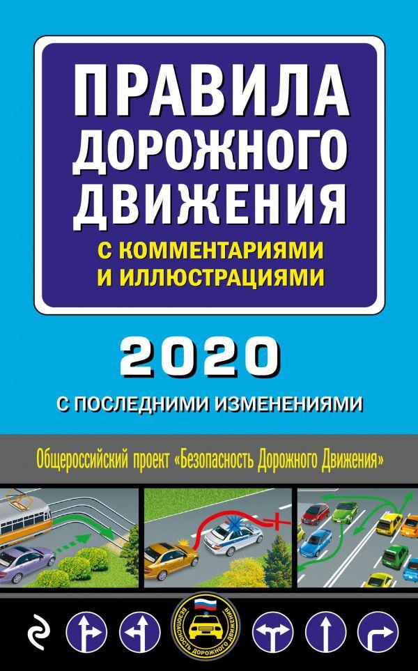 Правила дорожного движения с комментариями и иллюстрациями (с посл. изм. и