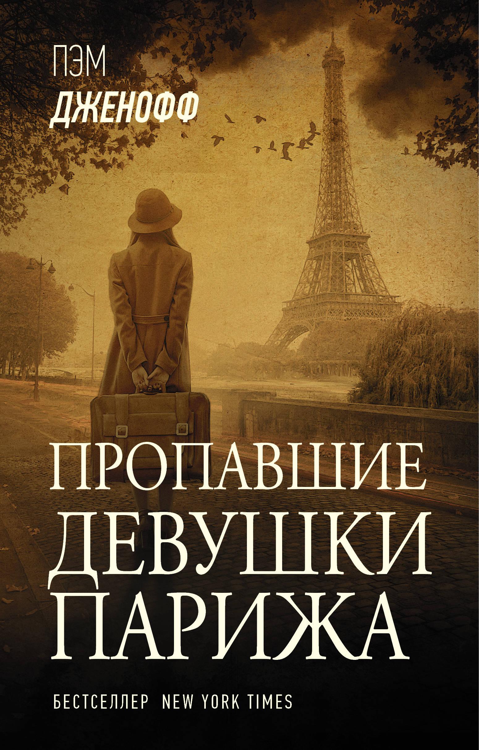 Пропавшие девушки Парижа