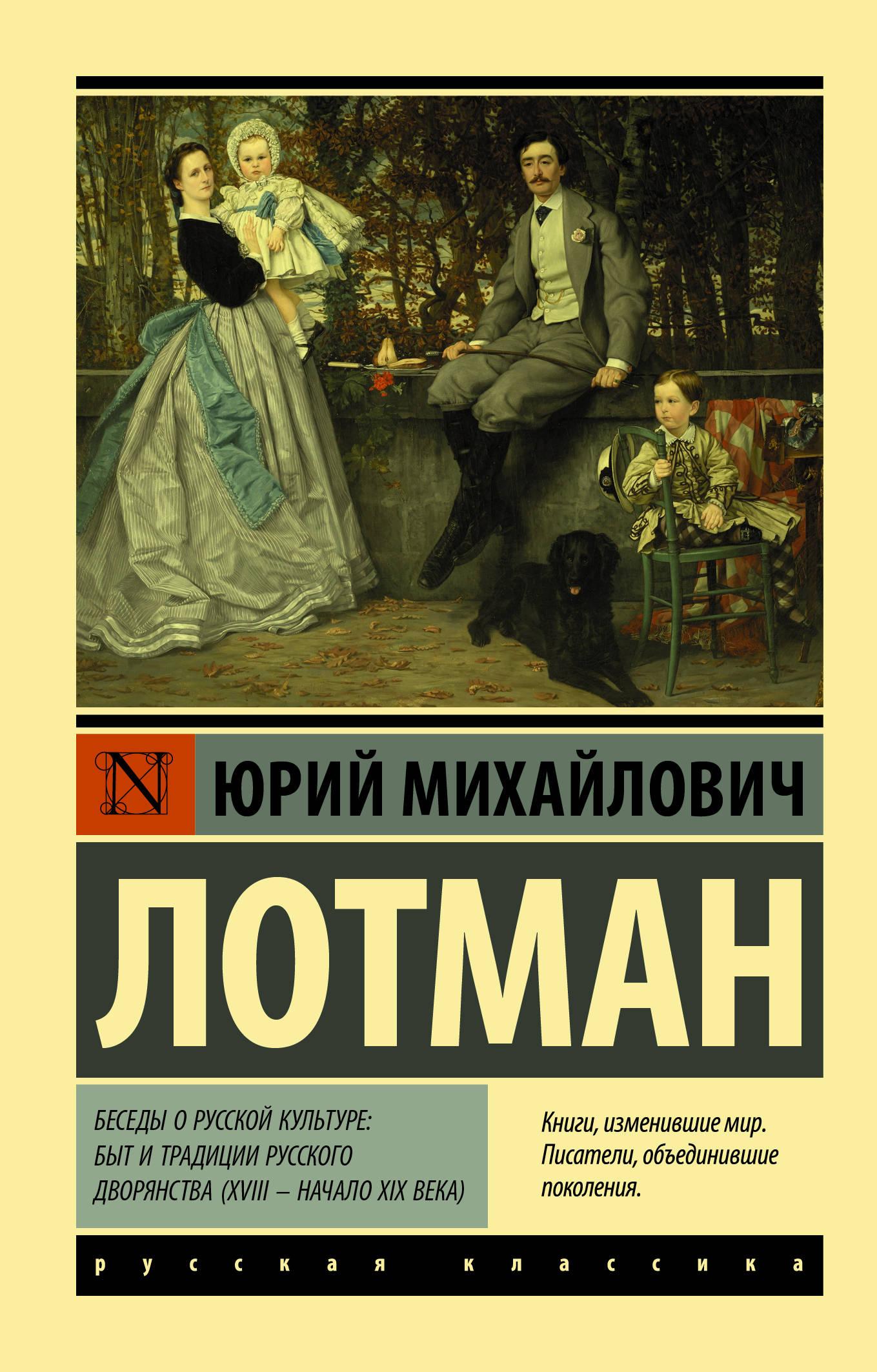 Беседы о русской культуре: Быт и традиции русского дворянства (XVIII ? нача