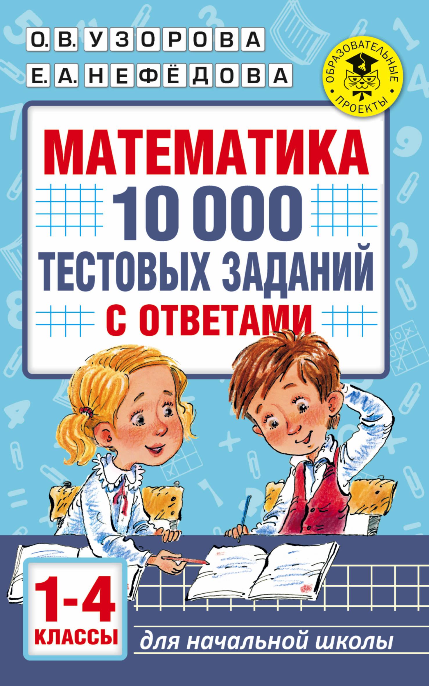 Математика. 1-4 кл.: 10 000 тестовых заданий с ответами