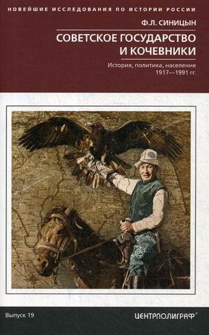 Советское государство и кочевники. История, политика, население. 1917-1991.