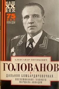 Дальняя бомбардировочная... Воспоминания Главного маршала авиации. 1941-194