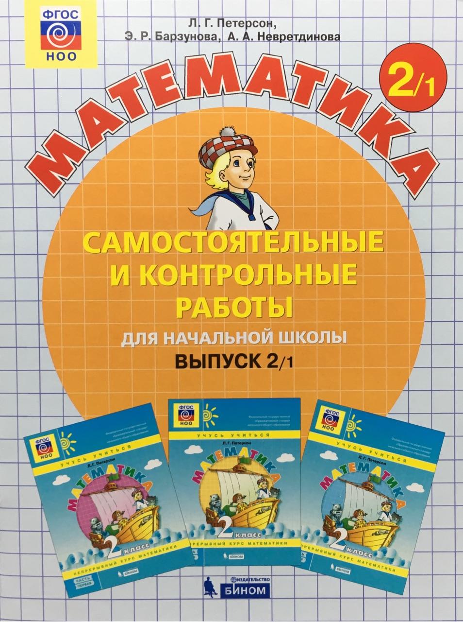 Самостоятельные и контр. работы по матем.: Вып. 2: В 2 ч.: Ч.1