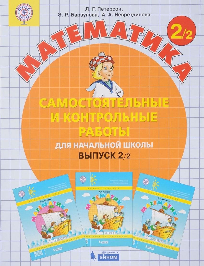 Самостоятельные и контр. работы по матем.: Вып. 2: В 2 ч.: Ч.2