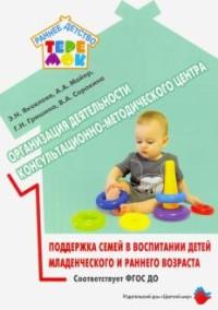Организация деятельности консультационно-методического центра. Поддержка се