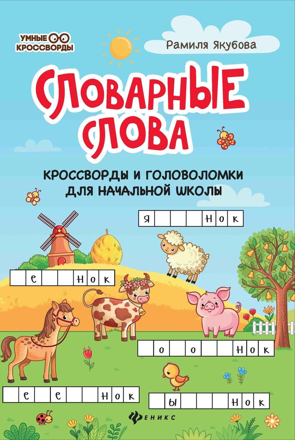 Словарные слова: Кроссворды и головоломки для начальной школы