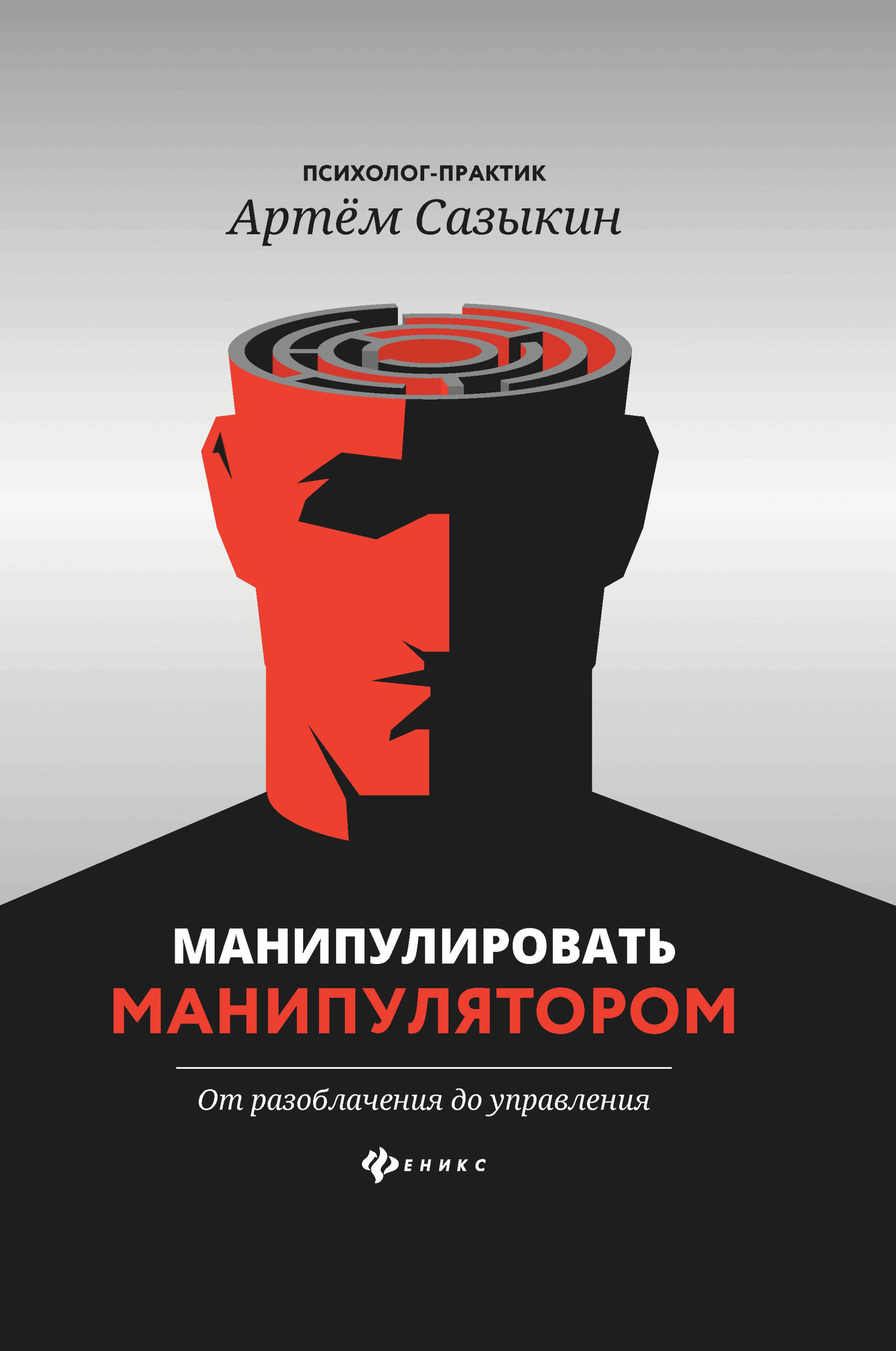 Манипулировать манипулятором: От разоблачения до управления