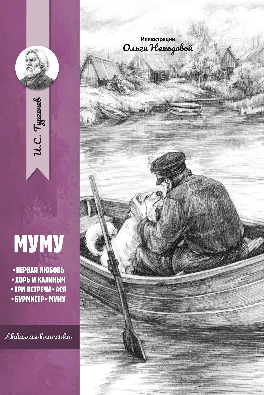 Муму: Рассказы и повести